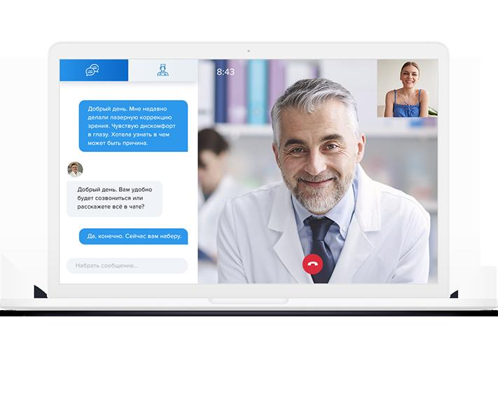 Online консультация врача офтальмолога
